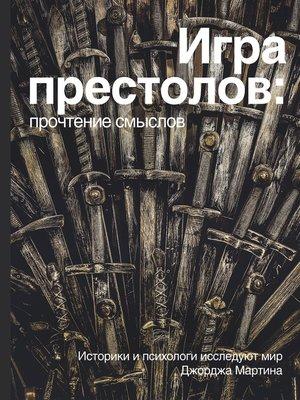 cover image of Игра престолов