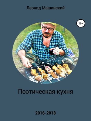 cover image of Поэтическая кухня