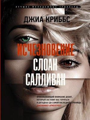 cover image of Исчезновение Слоан Салливан