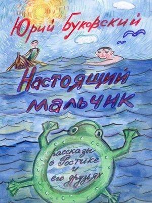 cover image of Настоящий мальчик. Рассказы о Ростике и его друзьях
