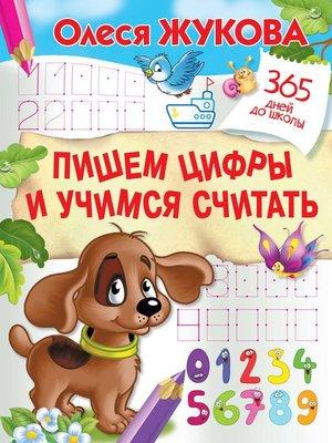 cover image of Пишем цифры и учимся считать