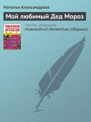cover image of Мой любимый Дед Мороз