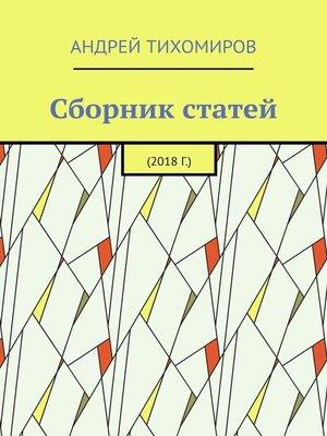 cover image of Сборник статей. 2018г.