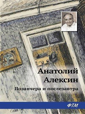 cover image of Позавчера и послезавтра