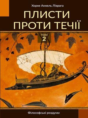 cover image of Плисти проти течії. Том 2