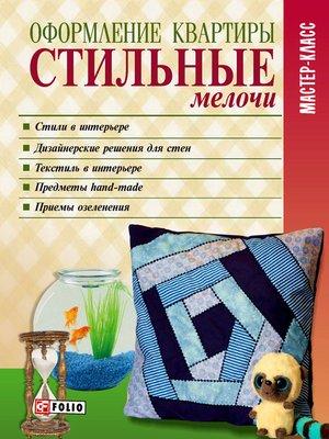 cover image of Оформление квартиры. Стильные мелочи