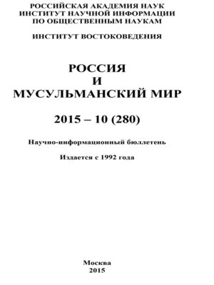 cover image of Россия и мусульманский мир № 10 / 2015