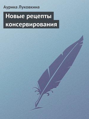 cover image of Новые рецепты консервирования