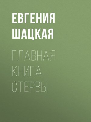 cover image of Главная книга стервы