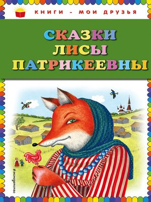 cover image of Сказки Лисы Патрикеевны