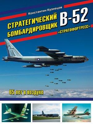 cover image of Стратегический бомбардировщик В-52 «Стратофортресс». 65 лет в воздухе