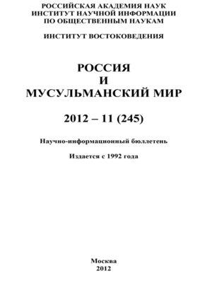 cover image of Россия и мусульманский мир № 11 / 2012