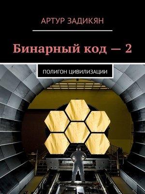 cover image of Бинарныйкод–2. Полигон цивилизации