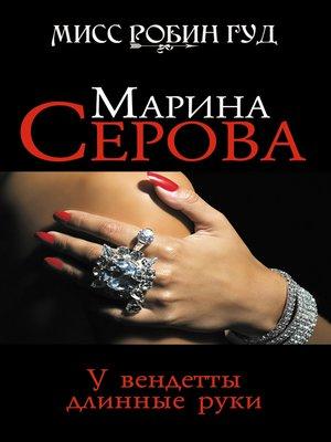 cover image of У вендетты длинные руки