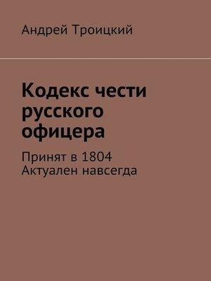 cover image of Кодекс чести русского офицера. Принят в1804. Актуален навсегда