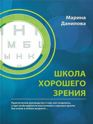 cover image of Школа Хорошего Зрения