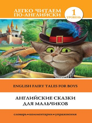 cover image of Английские сказки для мальчиков / English Fairy Tales for Boys