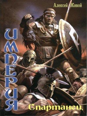 cover image of Спартанец