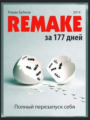 cover image of Полный перезапуск себя за 177 дней