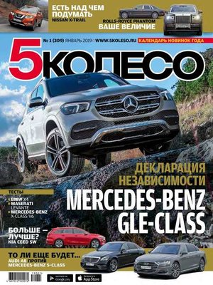 cover image of 5 Колесо 01-2019