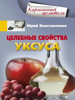 cover image of Целебные свойства уксуса