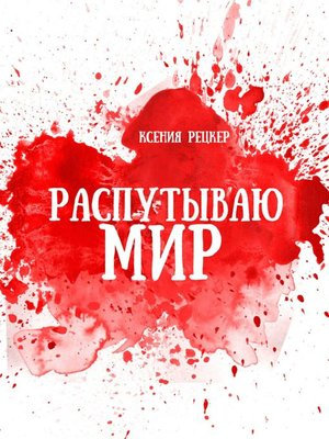 cover image of Распутываю мир