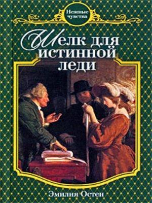 cover image of Шелк для истинной леди