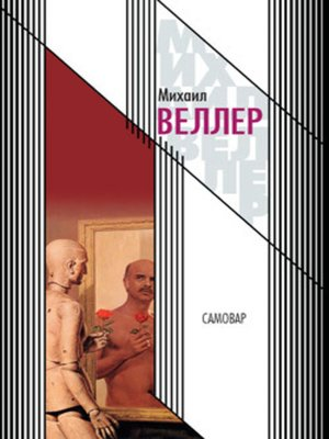 cover image of Самовар