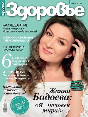 cover image of Здоровье 06-2019