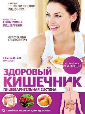 cover image of Здоровый кишечник. Пищеварительная система