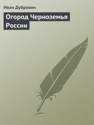 cover image of Огород Черноземья России