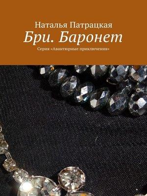 cover image of Бри. Баронет. Серия «Авантюрные приключения»