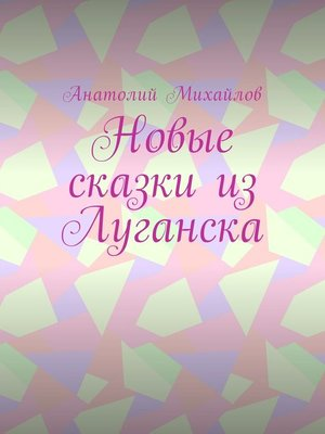 cover image of Новые сказки изЛуганска