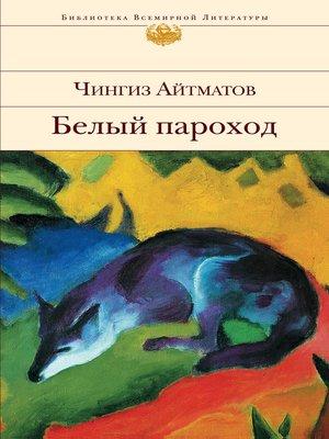 cover image of Белый пароход