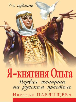 cover image of Я – княгиня Ольга. Первая женщина на русском престоле