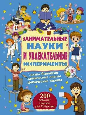 cover image of Занимательные науки и увлекательные эксперименты
