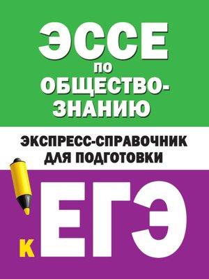 cover image of Эссе по обществознанию. Экспресс-справочник для подготовки к ЕГЭ