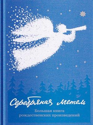 cover image of Серебряная метель. Большая книга рождественских произведений