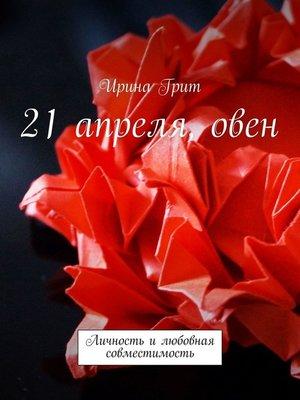 cover image of 21 апреля, овен. Личность илюбовная совместимость