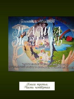 cover image of Наша жизнь. Книга третья. Часть четвёртая