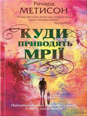 cover image of Куди приводять мрії