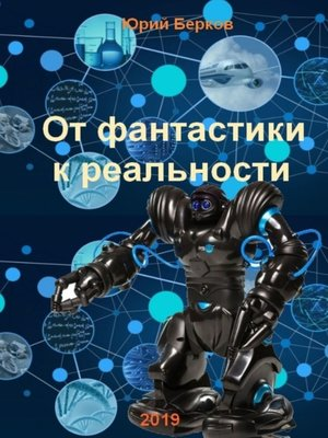 cover image of От фантастики к реальности
