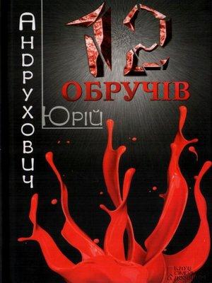 cover image of Дванадцять обручів