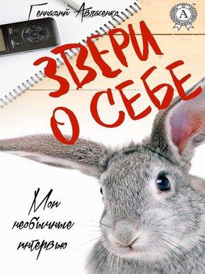 cover image of Звери о себе