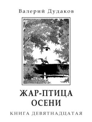 cover image of Жар-птица осени