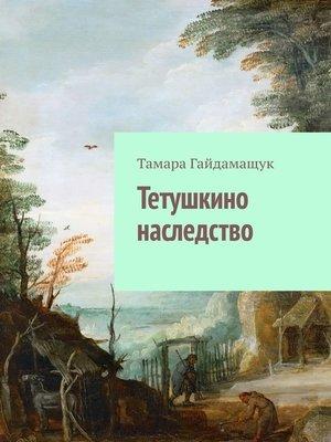 cover image of Тетушкино наследство