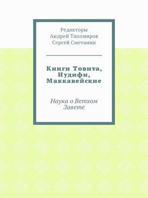 cover image of Книги Товита, Иудифи, Маккавейские. Наука оВетхом Завете