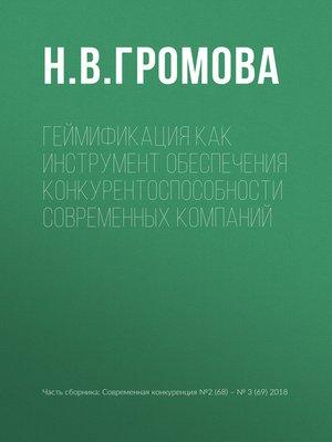 cover image of Геймификация как инструмент обеспечения конкурентоспособности современных компаний