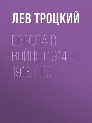 cover image of Европа в войне (1914 – 1918 г.г.)