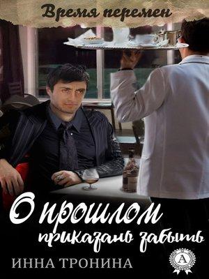 cover image of О прошлом приказано забыть